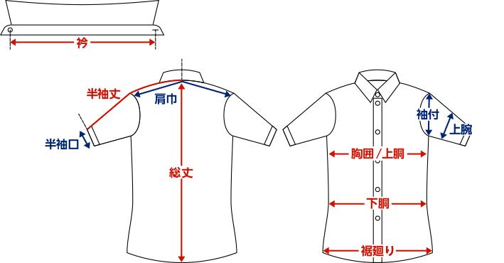 半袖 採寸箇所